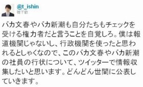 橋下氏のツイッター。文春・新潮に対する批判を続けている