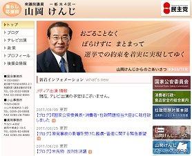山岡氏は11月11日、「こういう理由で問責という事例は思い浮かばない」と会見で語った。