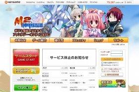 一時休止となったオンラインゲーム「M2-神甲綺譚-」