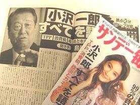 サンデー毎日に小沢元代表の対談が載った。