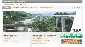 新東名高速道路は「時速140キロ」になるのか?(写真は、「NEXCO中日本」新東名高速道路のホームページ)