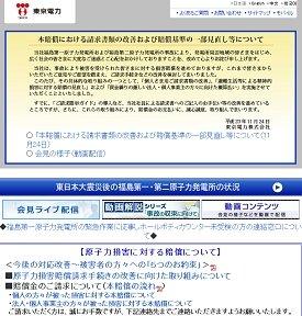 東電が吉田所長の入院を発表した。