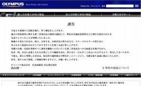 株主損害賠償請求で、オリンパスは債務超過も懸念される(写真は、オリンパスのホームページ)
