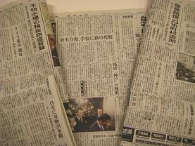 事件を報じる新聞各紙。