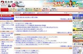 熊本県は、県民栄誉賞の取り消しを発表した。