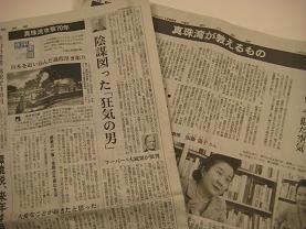真珠湾攻撃から70年の節目に大型記事が掲載された。