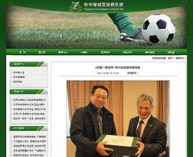 杭州緑城のウェブサイトでは、岡田氏の訪問を写真入りで紹介