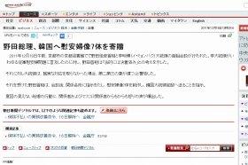 「asahi.com」の偽サイト「news- asahi.com」にネット騒然」