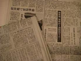 事件を報じる新聞各紙