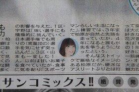 「日刊スポーツに掲載された花澤さんの写真」