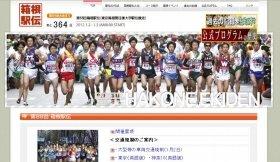 総合優勝の東洋大学、入学志望者数は増えるのか?(写真は、「箱根駅伝」の公式ホームページ)