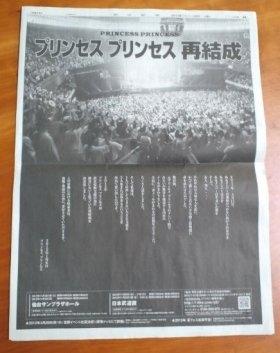 朝日新聞に掲載されたメンバーからのメッセージ