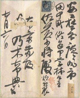 封筒には差出人として「乃木希典」の名が読み取れる(写真提供:伊藤書房)