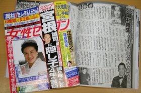岡村隆史とマジお見合い32歳女性 元カレ本田医師も「真剣交際と思う」