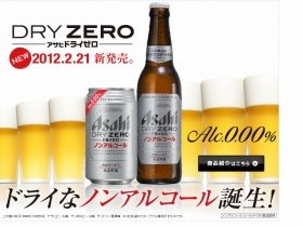 ビールと誤飲することはあるのか?(写真は、アサヒビール「DRY ZERO」の公式サイト)