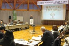 国際森林年国内委員らが参加した意見交換会