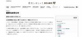 BEAMSのホームページに掲載された、「お客様情報の流出に関するお詫びとご報告」