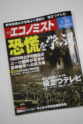 週刊エコノミスト(1月24日号)は「世界恐慌」を特集した