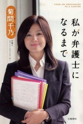 菊間千乃の画像 p1_24