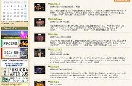 福岡観光サイトには「当然」屋台コーナーもある。
