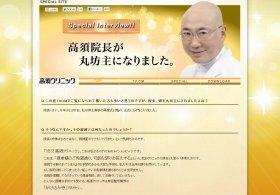 高須クリニックスペシャルサイト