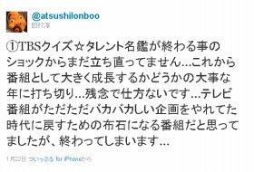 田村淳さんのツイート。