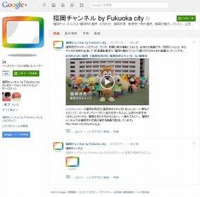福岡市が開設した「福岡チャンネル」
