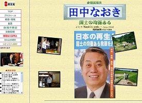 田中防衛相をめぐる報道が相次いでいる。