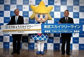 新駅名「とうきょうスカイツリー駅」と路線愛称「東武スカイツリーライン」が披露された(中央が公式キャラクター「ソラカラちゃん」)