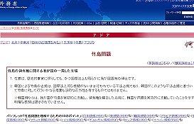 外務省サイトで竹島に関する政府見解をまとめている。