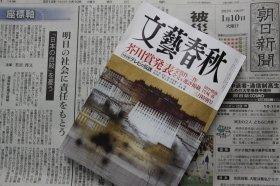 「朝日新聞」と「文芸春秋」の思いがけぬコラボ?!