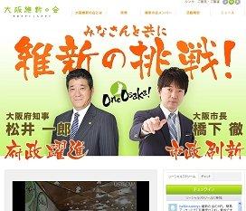 大阪維新の会に注目が集まっている。