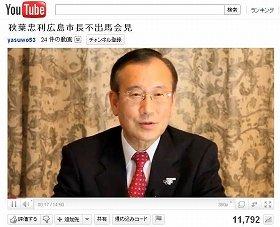 秋葉市長は、「不出馬会見」と題した動画をユーチューブにアップロードした
