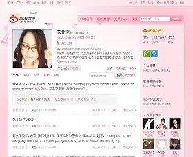 蒼井さんの「新浪微博」画面