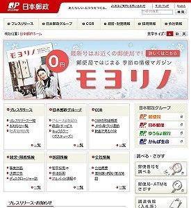 日本郵政グループの将来展望は?