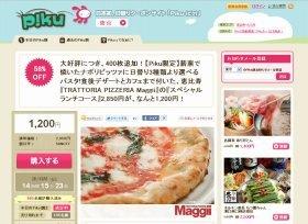 ピクメディアは「Pikuルール」を公表した(写真は、「Piku」のホームページ)