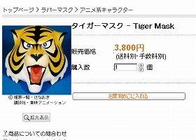 「タイガーマスク」そのものにも注文殺到(オガワスタジオのサイトから)