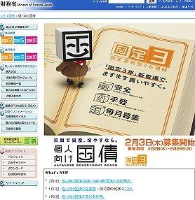 日本国債の行く末は?