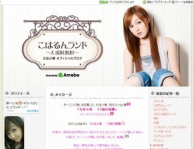 久住さんはブログでも健康法を紹介している。