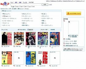 「Baiduライブラリ」の画面。漫画の単行本が大量にアップロードされている