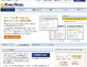 アルゴリズムを使った「株ロボット」をつくる個人投資家が増えている(「カブロボ・コンテスト」のホームページ)
