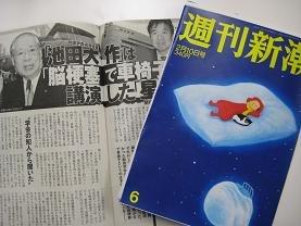 週刊新潮が池田名誉会長の健康問題を報じた