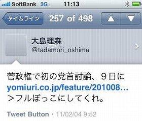 党首討論について「フルぼっこにしてくれ」とツイートする大島氏のアカウント。すでにツイートは削除されている