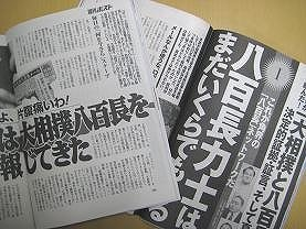 八百長問題を報じる週刊現代と週刊ポスト