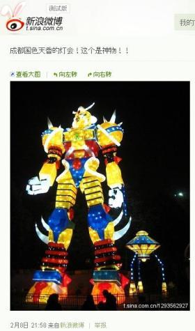 中国版ツイッターに投稿された「天郷2号」のライトアップ画像