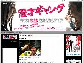 品川さんのブログ。山里さんとの写真も掲載されている。