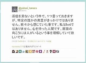 田村さんのツイート