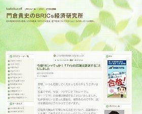 門倉さんのブログ。