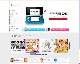 発売が待たれる 人気の「ニンテンドー3DS」(写真は、任天堂のホームページ)