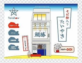 「偽造クーポン」はあるのか、ないのか(写真は、東京・吉祥寺「たいやき鯛勝」のホームページ)